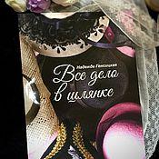 """Материалы для творчества ручной работы. Ярмарка Мастеров - ручная работа """"Все дело в шляпке"""", книга как сделать шляпку. Handmade."""