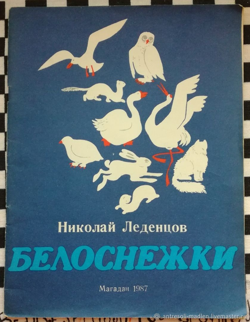 Винтаж: Н. Леденцов. Белоснежки. Магадан, 1987 год, Книги винтажные, Кострома,  Фото №1
