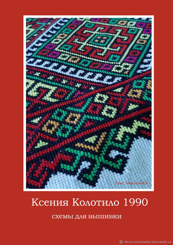 Альбом схем Ксении Колотило 1990, Схемы для вышивки, Курск,  Фото №1