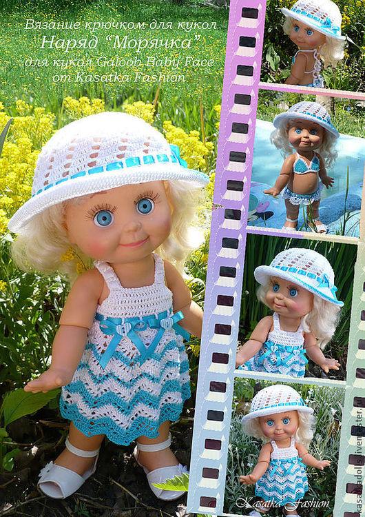 Вязание ручной работы. Ярмарка Мастеров - ручная работа. Купить PDF мастер-класс, описание Вязание крючком для кукол наряд Морячка. Handmade.