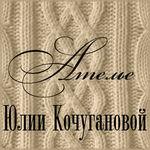 Кочуганова Юлия (00990099) - Ярмарка Мастеров - ручная работа, handmade