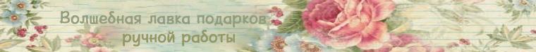 Лавка подарков Надежды Щербаковой