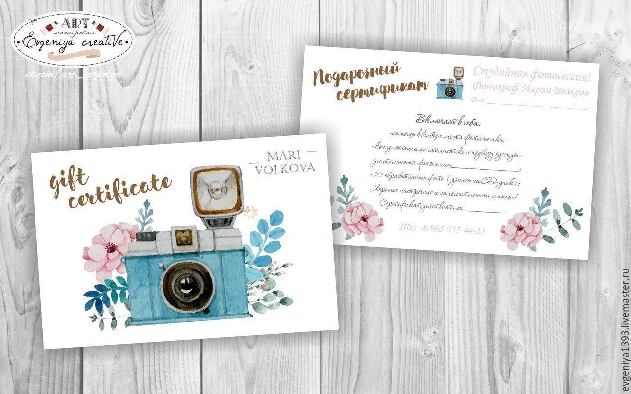 объекта, отзывы образец подарочного сертификата фотографа всех