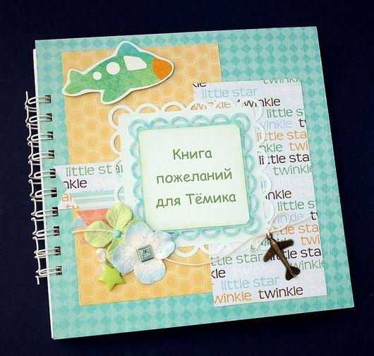 Фотоальбомы ручной работы. Ярмарка Мастеров - ручная работа. Купить Книга пожеланий на день рождения ребенка. Handmade. Книга пожеланий