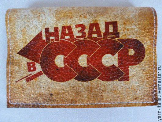 Кожаная обложка для паспорта-1 Обложка для паспорта Назад в СССР. Подарок на 23 февраля.