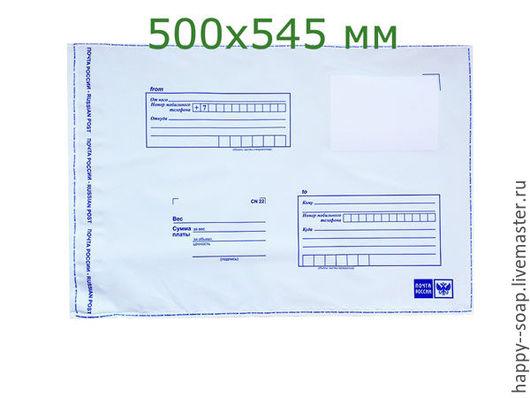 Упаковка ручной работы. Ярмарка Мастеров - ручная работа. Купить Пакет почтовый, 500х545 мм.. Handmade. Почтовый, пакет почтовый