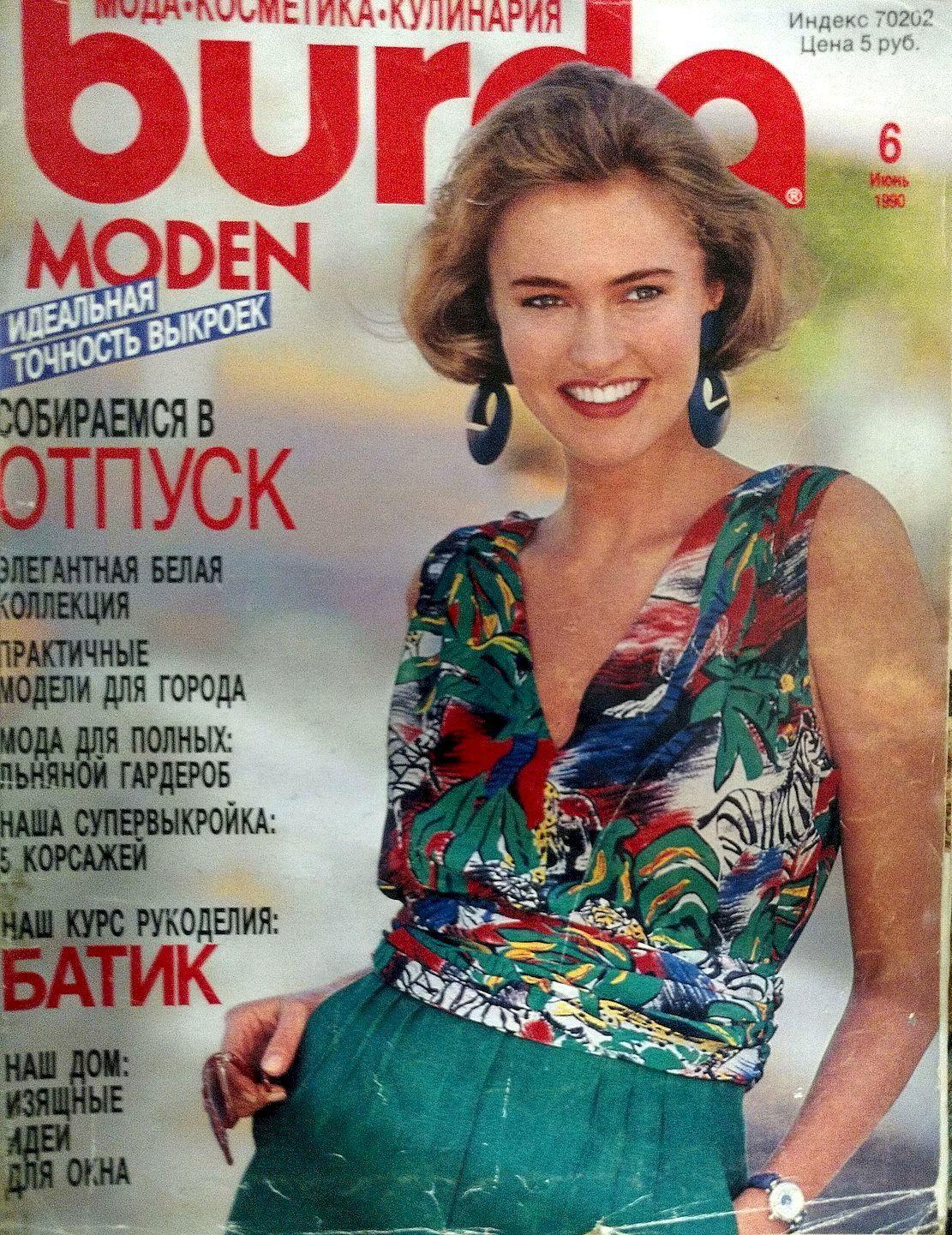 Журнал Burda Moden № 6/1990, Выкройки для шитья, Москва,  Фото №1