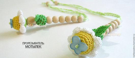 """Развивающие игрушки ручной работы. Ярмарка Мастеров - ручная работа. Купить Прорезыватель """"Мотылек"""". Handmade. Голубой, слингоигрушка, слингоигрушки, цветочком"""