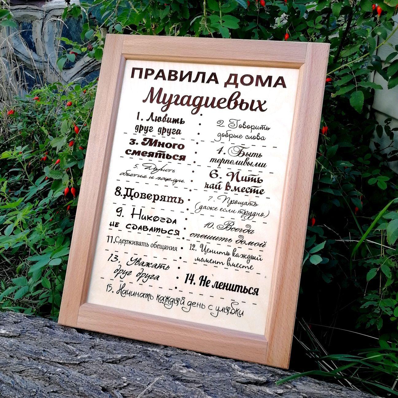 Правила дома с вашей фамилией, Слова, Орск,  Фото №1
