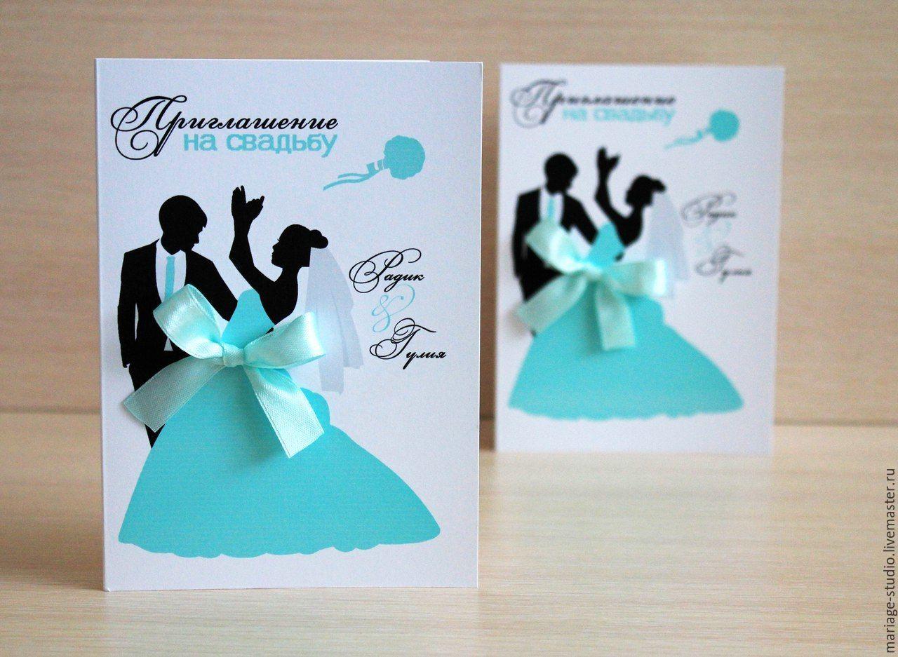 Пригласительные на свадьбу женихом и невесты
