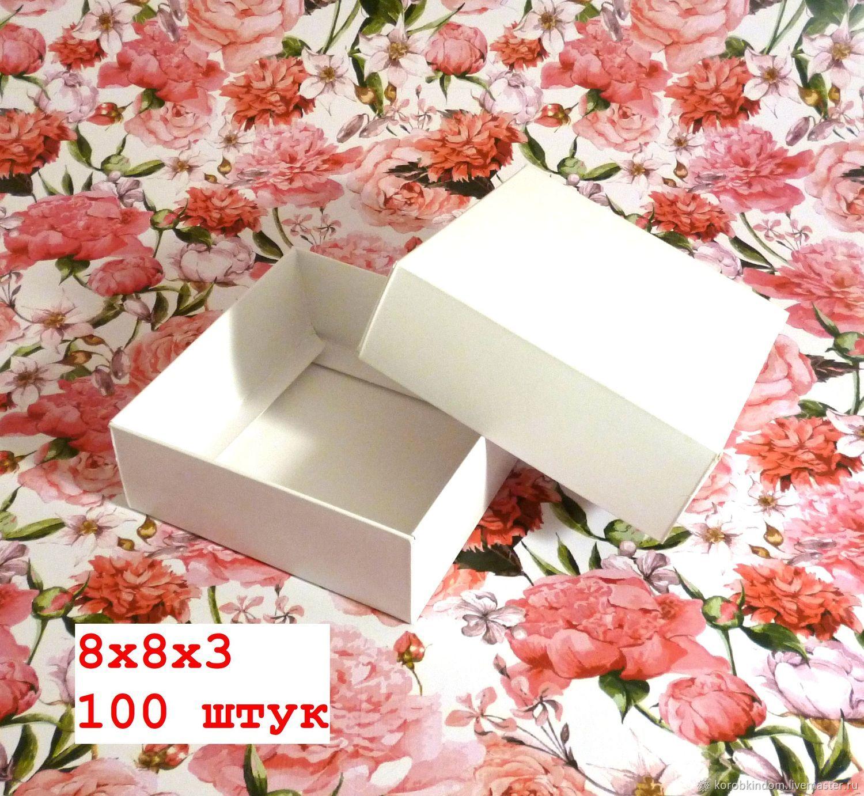 Упаковка ручной работы. Ярмарка Мастеров - ручная работа. Купить 8х8х3 - коробки крышка-дно целиком белые, белый мел. картон, 100 штук. Handmade.