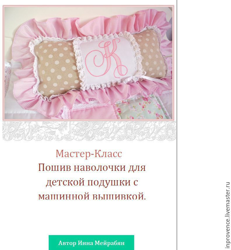 Master class `Sewing pillow cases for baby pillow Shabby Chic`