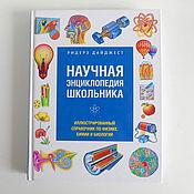 Книга Научная энциклопедия школьника