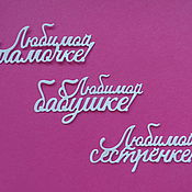 Материалы для творчества ручной работы. Ярмарка Мастеров - ручная работа Вырубка Надписи Любимой мамочке, сестрёнке, бабушке. Handmade.