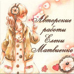 Матвиенко Елена - Ярмарка Мастеров - ручная работа, handmade