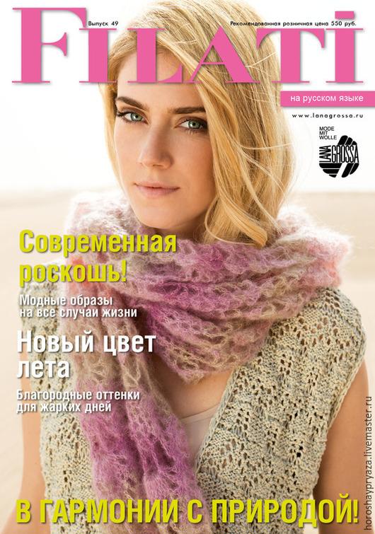 Журнал Filati, выпуск №49.