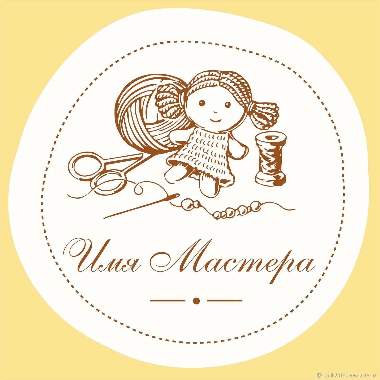 логотип мастера по шитью  и вязанию, Шаблоны для печати, Калининград,  Фото №1