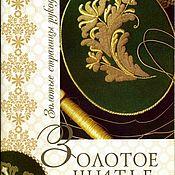 Материалы для творчества handmade. Livemaster - original item Gold embroidery. Two thousand eleven.. Handmade.