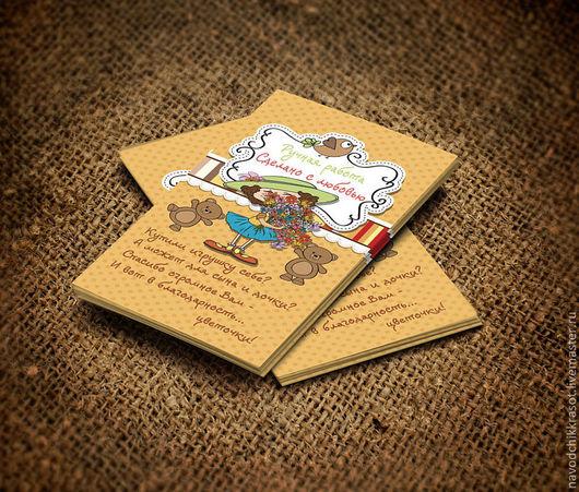Визитки ручной работы. Ярмарка Мастеров - ручная работа. Купить Визитка мастера, стишок и визитка группы поддержки приёмных родителей. Handmade.