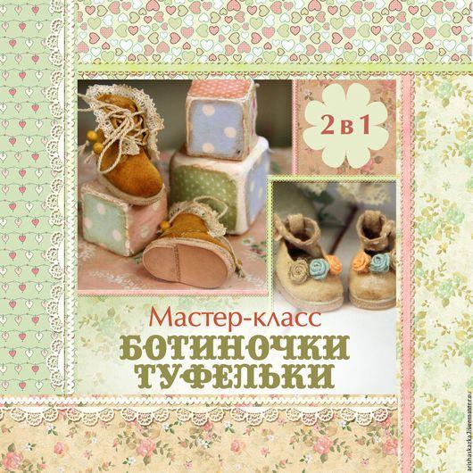 Куклы и игрушки ручной работы. Ярмарка Мастеров - ручная работа. Купить Мастер-класс 2 в 1 обувь для куклы (без колодки). Handmade.
