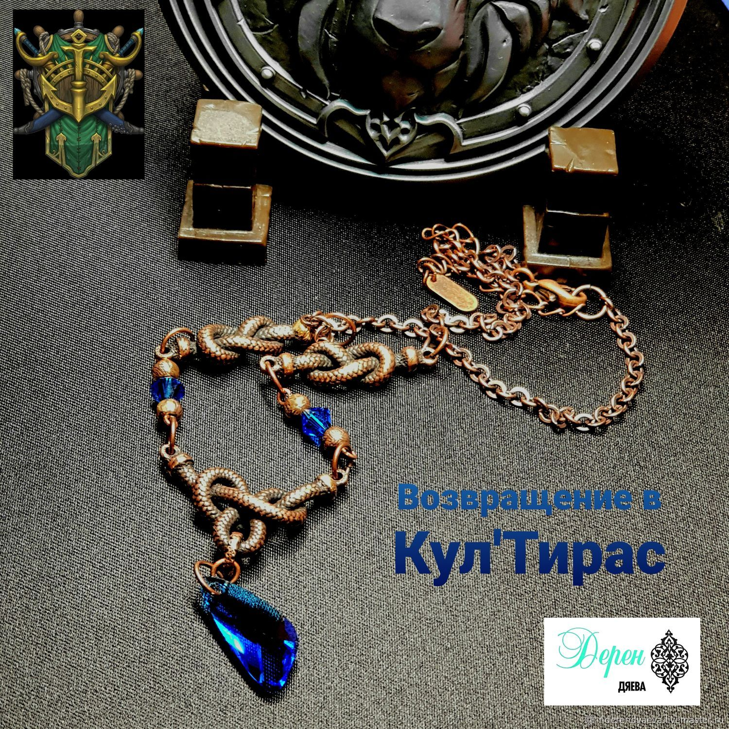 "Колье Necklace ""Return to Kul'Tiras"", Украшения, Москва,  Фото №1"