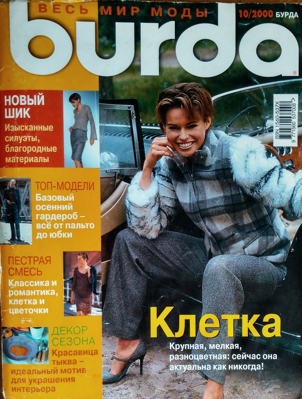 Журнал Бурда Моден № 10/2000, Выкройки для шитья, Москва,  Фото №1