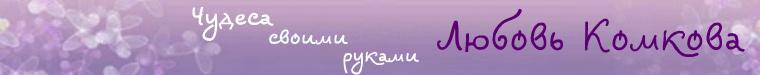 Любовь Комкова