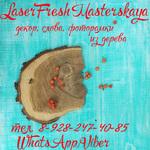 LaserFresh - Ярмарка Мастеров - ручная работа, handmade