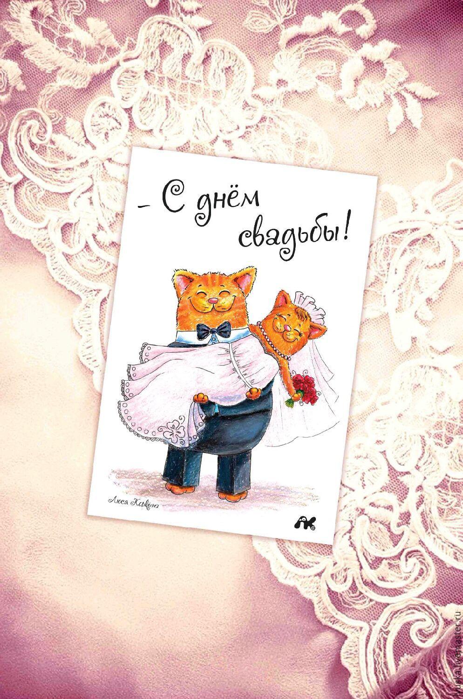 Открытки с днем свадьбы с котятами