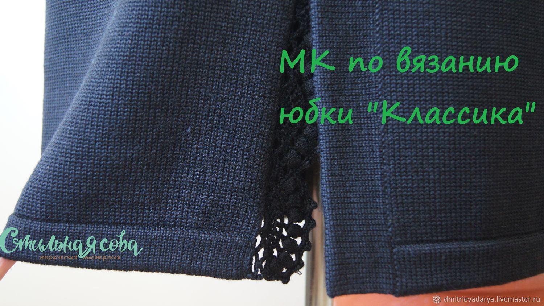 """МК юбка """"Классика"""" – купить в интернет-магазине на Ярмарке Мастеров с доставкой"""