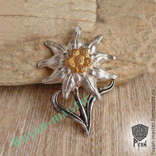 Эдельвейс серебро с позолотой