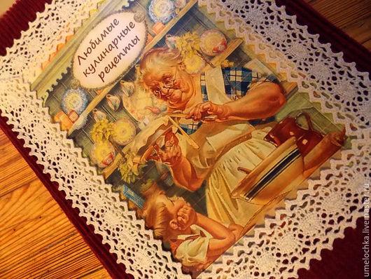 """Кулинарные книги ручной работы. Ярмарка Мастеров - ручная работа. Купить Книга """"Любимые кулинарные рецепты"""". Handmade. Бордовый"""