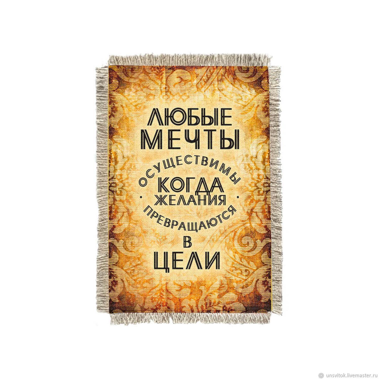 Мечты осуществимы, Магниты, Дзержинский,  Фото №1