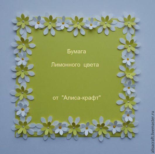 Бумага лимонного цвета. Плотность - 160 г. На фото есть пример вырубки фигурным дыроколом (цветы).
