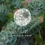 Ailin музыка мира - Ярмарка Мастеров - ручная работа, handmade