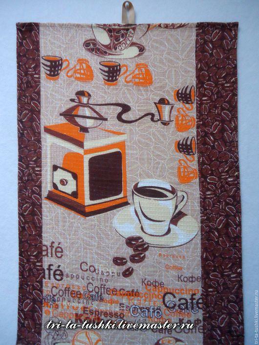 """Кухня ручной работы. Ярмарка Мастеров - ручная работа. Купить Вафельное кухонное полотенце """"Утренний кофе"""". Handmade. Полотенце для кухни"""