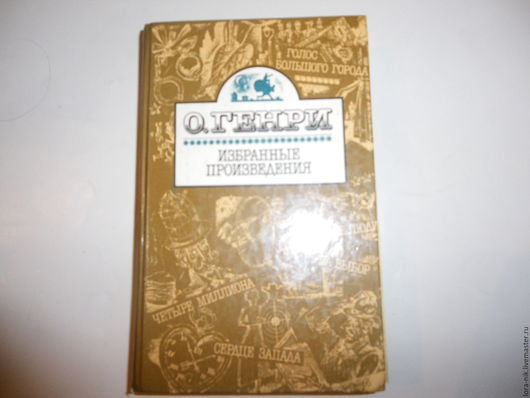 Винтажные книги, журналы. Ярмарка Мастеров - ручная работа. Купить Книга О.Генри. Handmade. Книга, книги старые, книга