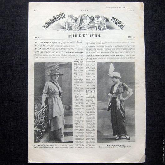 Винтажные книги, журналы. Ярмарка Мастеров - ручная работа. Купить 1914 год. Новейшие  моды. Летние костюмы. Handmade. Винтаж, мода