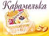Карамелька - Ярмарка Мастеров - ручная работа, handmade