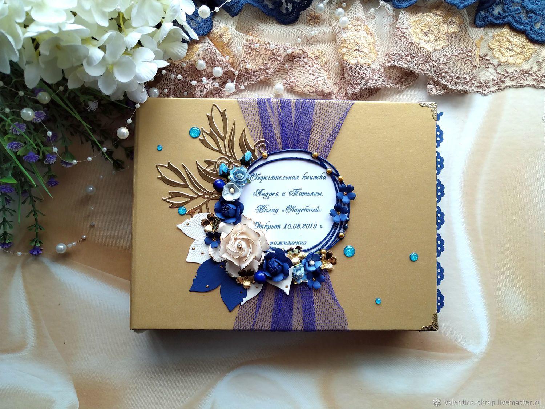Сберкнижка для молодоженов сине-золотая, Подарки на свадьбу, Сургут, Фото №1