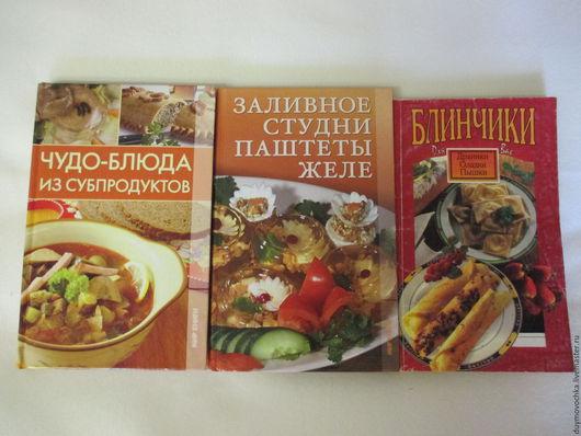 1. Чудо- блюда из субпродуктов -200 руб 2.Заливное,студни,паштеты,желе - 200руб 3. Блинчики для Вас -150 руб