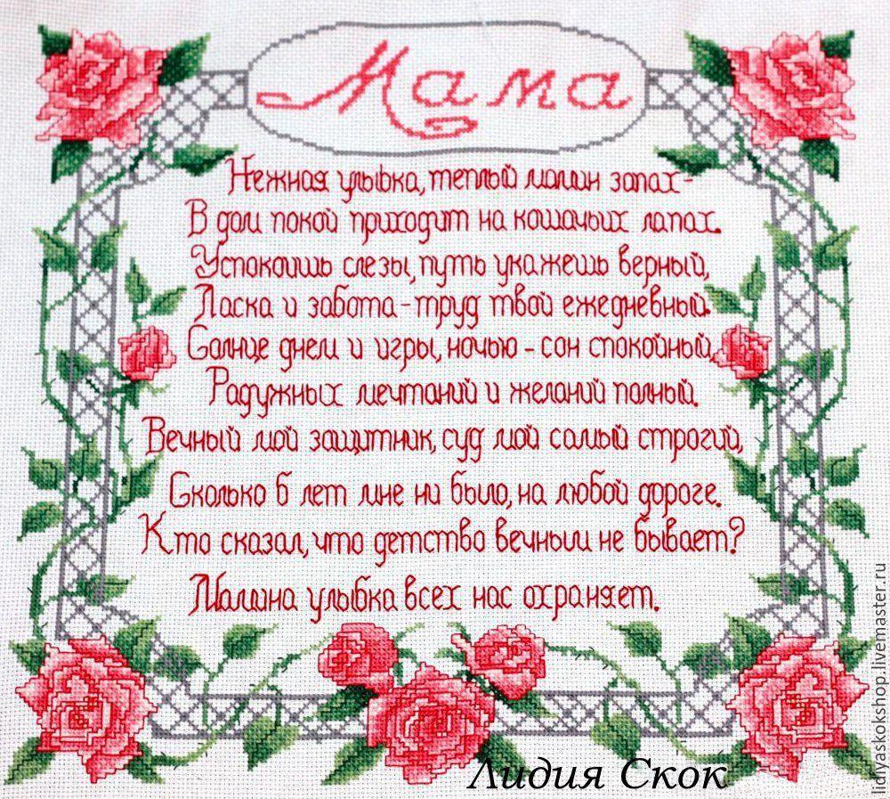 Стих про маму короткие для маленьких