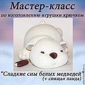 """Материалы для творчества ручной работы. Ярмарка Мастеров - ручная работа Мастер-класс """"Сладкие сны..."""" (2 в 1:белый мишка+ панда). Handmade."""