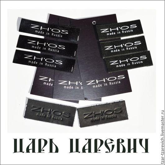 комплект бирок и этикеток  с вашим логотипом на различных материалах