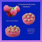 Материалы для творчества handmade. Livemaster - original item Silicone mold of Raspberry Berries. Handmade.