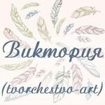 Виктория (tvorchestvo-art) - Ярмарка Мастеров - ручная работа, handmade