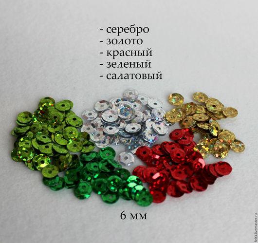 Цвета на выбор :  - серебро - золото  - красный - зеленый - салатовый