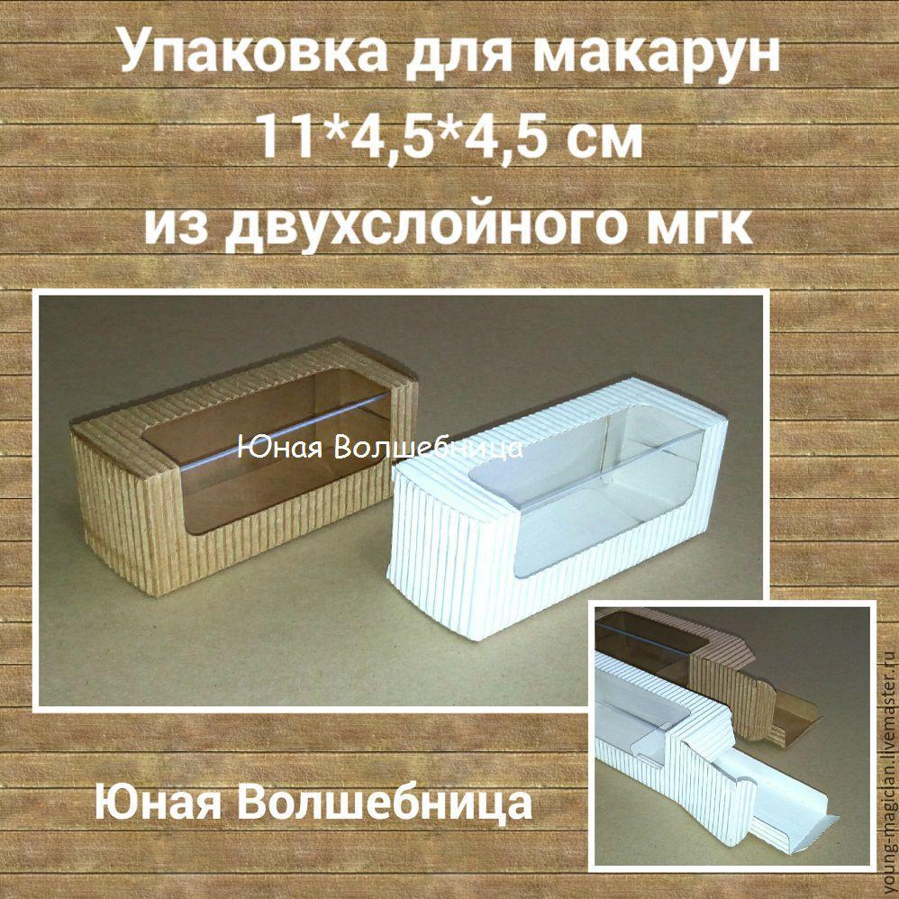 упаковка для макарун, упаковка для конфет, стильная упаковка, подарочная упаковка, макаруны, макарунс, пряники ручной работы, стильная упаковка, новогодняя упаковка, упаковка на заказ