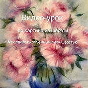 Материалы для творчества handmade. Livemaster - original item Video tutorial on fragment of a picture of wool. Peony.. Handmade.