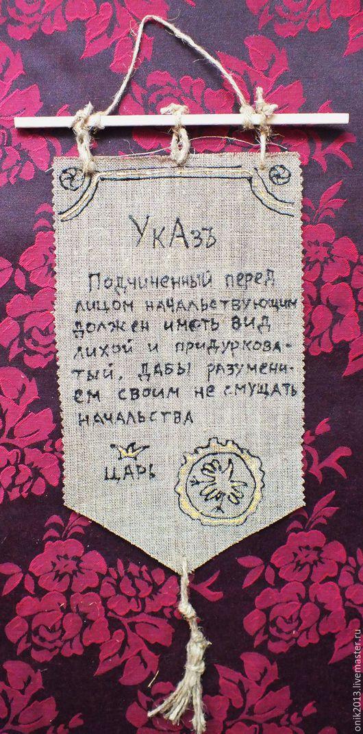 """Приколы ручной работы. Ярмарка Мастеров - ручная работа. Купить панно - сувенир """"Царский указ"""". Handmade. Оранжевый, подарок, акрил"""